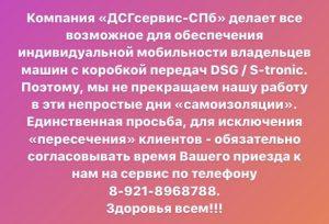 Работа ДСГсервис-СПб во время эпидемии коронавирусной инфекции.