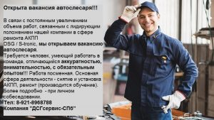 Вакансия автослесаря в ДСГсервис-СПб
